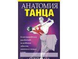 Цены на Анатомия танца, 978-985-15-127...