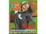 Цены на Mini формат. Одежда для детей....