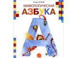 Цены на Мифологическая азбука, 978-5-4...