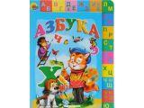 Цены на Азбука, 978-5-378-15645-0