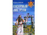Цены на Северный лик Руси, 978-5-4444-...