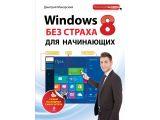 Цены на Windows 8 без страха для начин...