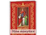 Цены на Православная икона в семье, 97...