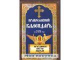Цены на Православный календарь до 2015...