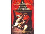 Цены на Эдвард Радзинский. Пьесы, 978-...