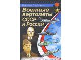 Цены на Военные вертолеты СССР и Росси...