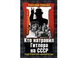 Цены на Кто натравил Гитлера на СССР. ...
