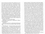 Цены на Станислав Рем. Вкус пепла, 978...