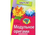 Цены на Гончар. Модульное оригами, 978...