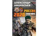 Цены на Афанасьев. Россия 2020. Голгоф...