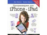 Цены на Программируем для iPhone и iPa...