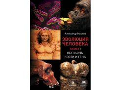 Марков. Эволюция человека. В 2 книгах. Книга 1, 978-5-271-36293-4