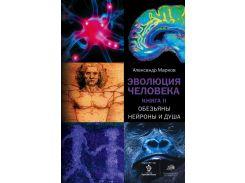 Марков. Эволюция человека. В 2 книгах. Книга 2, 978-5-271-36294-1, 9785170780891