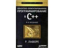 Объектно-ориентированное программирование в С++. Классика Computer Science, 978-5-4237-0038-6, 97854