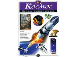 Космос. Полная энциклопедия, 978-5-699-39834-8