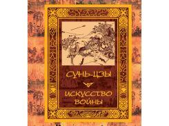 Сунь-цзы. Искусство войны, 978-5-271-31523-7