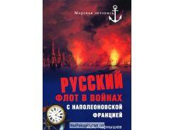 Русский флот в войнах с наполеоновской Францией, 978-5-9533-6430-0