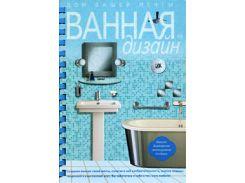 Ванная дизайн. Дом вашей мечты, 978-5-699-26485-8