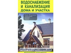 Водоснабжение и канализация дома и участка, 9785488028098