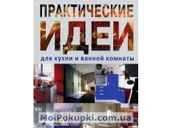Практические идеи для кухни и ванной комнаты, 978-5-9794-0118-8, 9785979401188