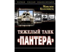 Тяжелый танк ПАНТЕРА Первая полная энциклопедия, 978-5-699-52001-5, 9785699520015