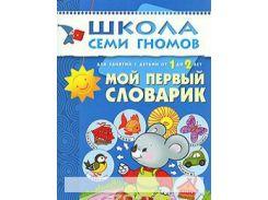 Мой первый словарик. Для занятий с детьми от 1 до 2 лет, 978-5-86775-239-2