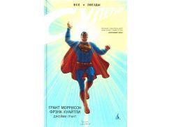 Все звезды. Супермен (12+), 978-5-389-07467-5