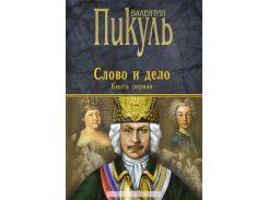 Пикуль. Слово и дело. Книга 1, 978-5-4444-2720-0