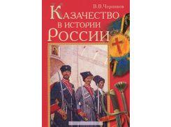 Казачество в истории России, 978-5-8112-4875-9, 978-5-8112-4652-6