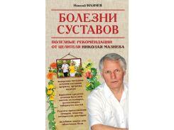 Болезни суставов. Полезные рекомендации от целителя Николая Мазнева, 978-5-699-75420-5