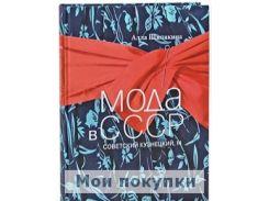 Мода в СССР. Советский Кузнецкий, 14, 978-5-387-00119-2