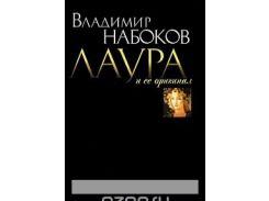 Набоков. Лаура и ее оригинал. Подарочное издание, 978-5-9985-0682-6, 9785998506826