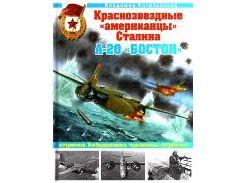 Краснозвездные американцы Сталина. А-20 Бостон штурмовики, бомбардировщики, торпедоносцы, истребител
