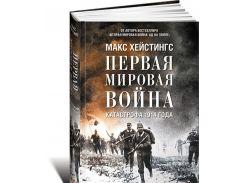 Первая мировая война. Катастрофа 1914 года, 978-5-91671-391-6