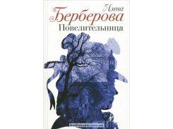Берберова Нина Николаевна. Повелительница, 978-5-17-069109-8, 9785170691098