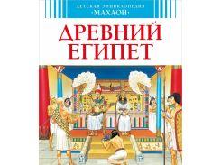 Древний Египет, 978-5-389-03986-5