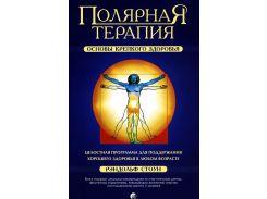 Полярная терапия. Основы крепкого здоровья, 978-5-906749-57-4