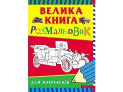 Велика книга розмальовок для хлопчиків, 966-8446-13-5