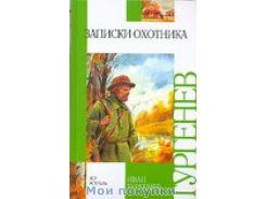 Тургенев. Записки охотника, 978-5-17-036344-5, 9785170363445