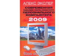 Экслер. Современная библия пользователя персонального компьютера 2009, 978-5-985-04002-9, 9785985040
