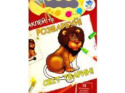Світ тварин, 966-03-1653-4