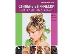 Стильные прически для длинных волос, 978-5-699-40578-7
