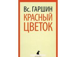 Всеволод Михайлович Гаршин. Красный цветок, 978-5-4453-0330-5