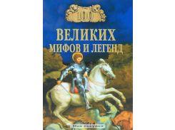 Муравьева. 100 великих мифов и легенд, 978-5-9533-2669-8, 5-7838-1062-2, 9785953336475