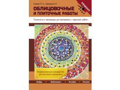 Облицовочные и плиточные работы. Технологии и материалы для внутренних и наружных работ, 978-5-699-5