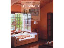 Спальни. Лучшие интерьеры в разных стилях, 978-5-17-051290-4