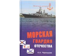 МЛ Морская гвардия отечества (16+), 978-5-4444-0938-1