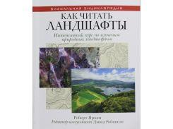 Как читать ландшафты. Интенсивный курс по изучению природных ландшафтов, 978-5-386-06355-9