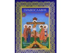 Православие. История и вера, 978-5-7793-2365-9, 9785779323659