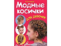 Модные косички для девочек. От 5 до 16 лет, 978-5-91906-326-1, 9785919063261